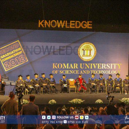 جامعة الكومار للعلوم والتكنلوجيا تقيم حفل التخرج  للدفعة الثانية