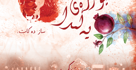 yalda-Event-design-2018-with-time